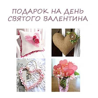 Подарок ко Дню святого Валентина своими руками