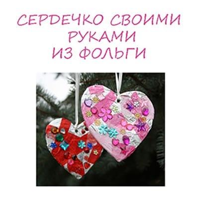 Сердечко своими руками в подарок на День святого Валентина