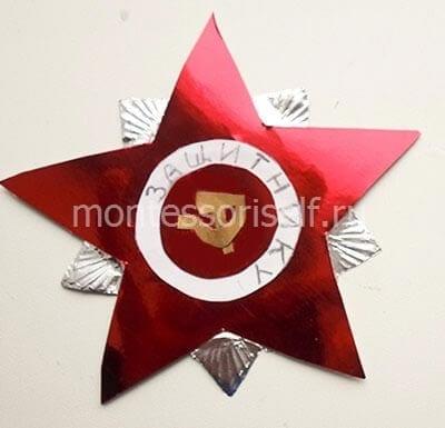 Медаль из картона и фольги на 23 февраля