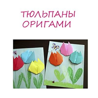 Тюльпан на 8 марта своими руками