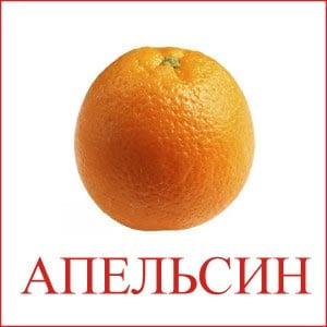 Апельсин картинка для детей 1