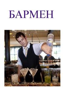 Картинка бармен