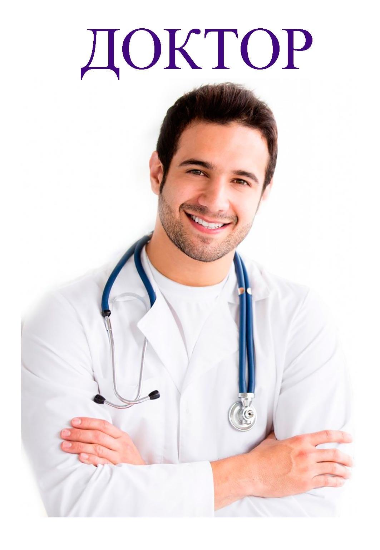 Doctor resume database