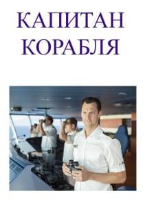 Картинка капитан