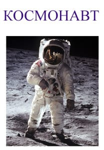 Картинка космонавт