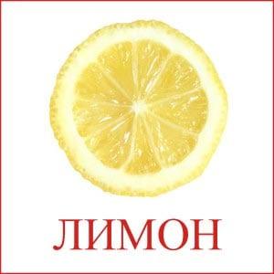Лимон картинка для детей 2