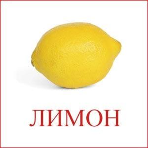Лимон картинка для детей 1