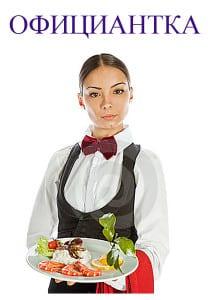 Картинка официантка