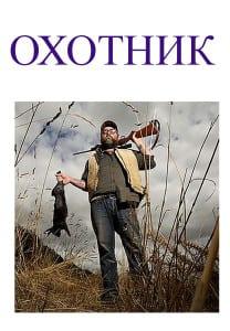 Картинка охотник
