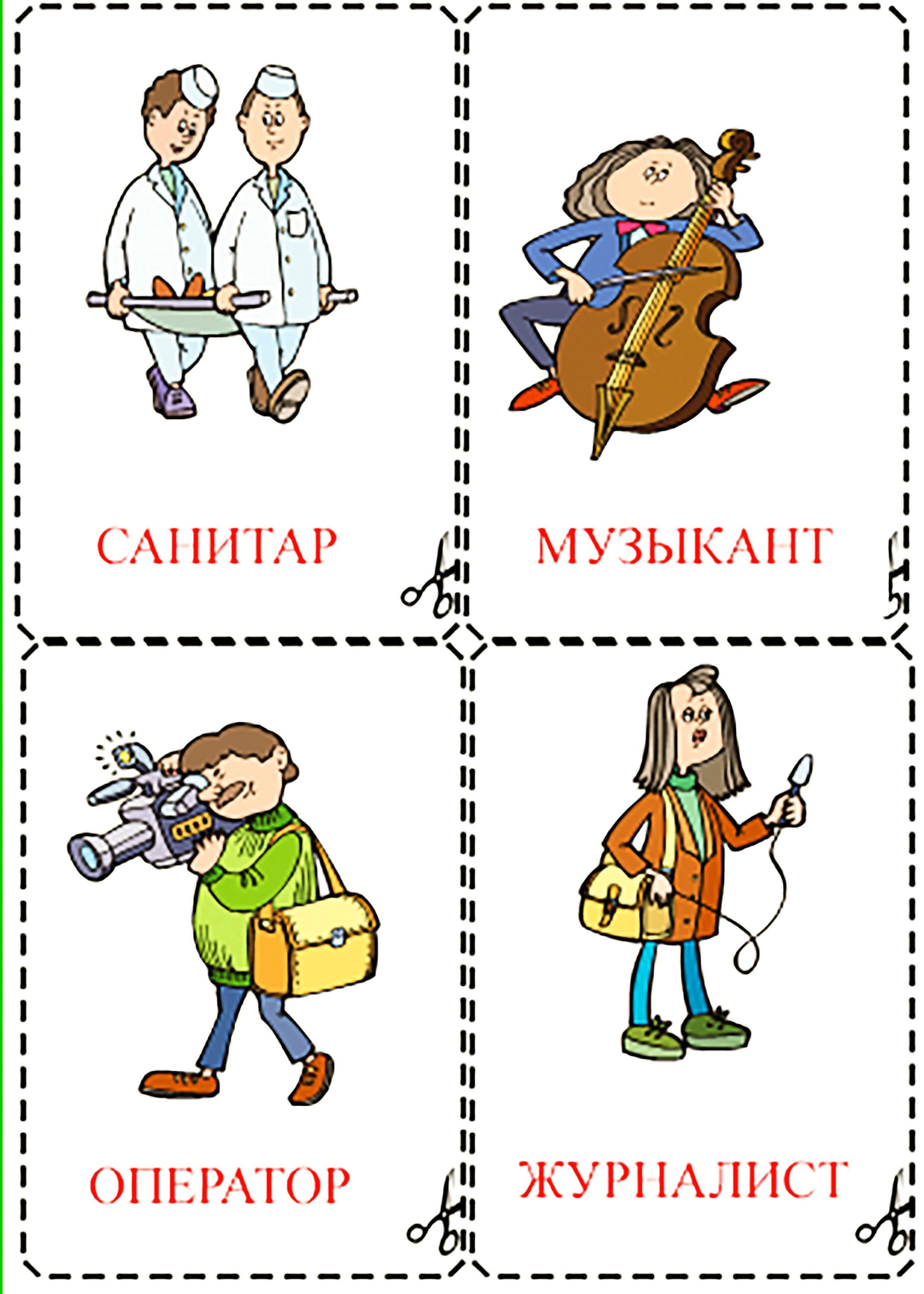 Карточки для детского сада профессии 4