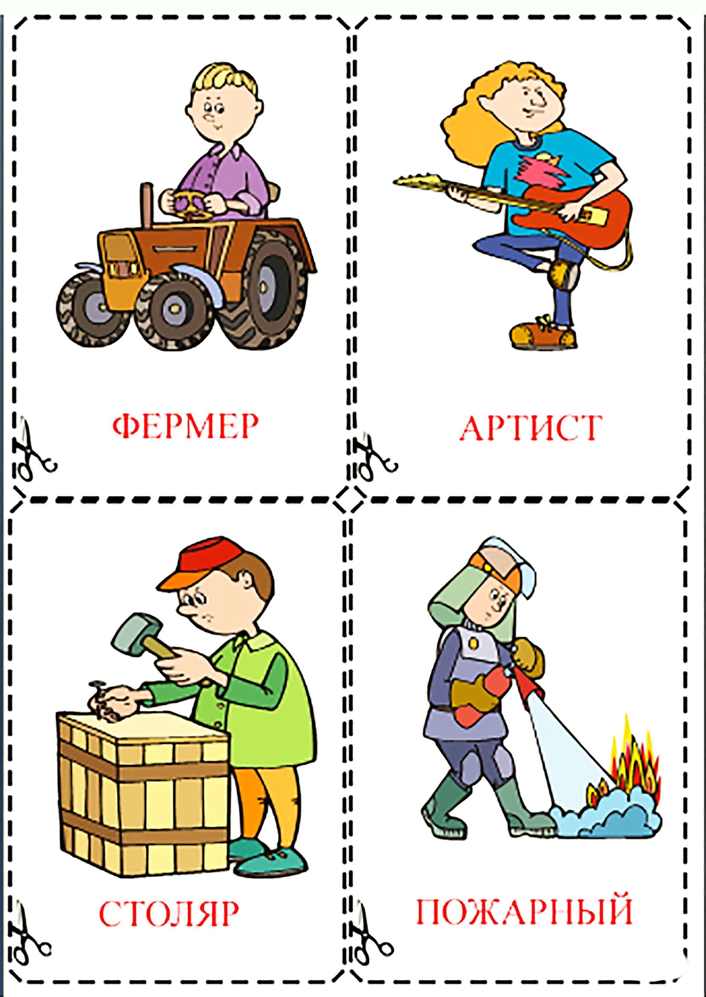 Карточки для детского сада профессии 2