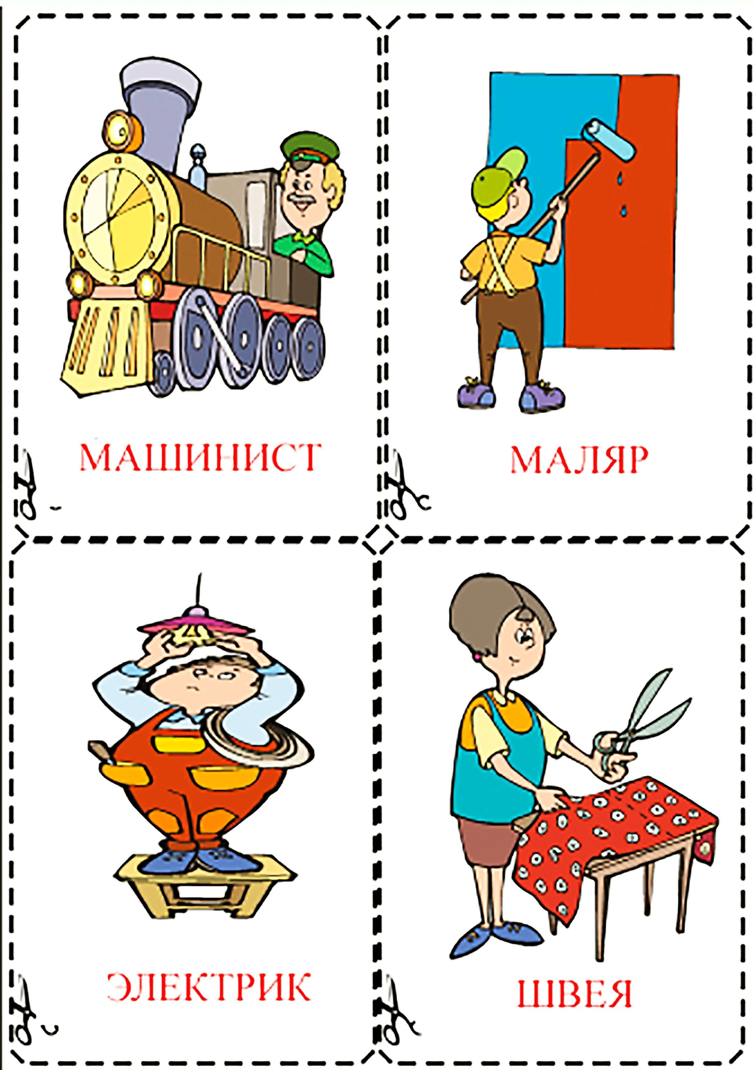 Карточки для детского сада профессии 1