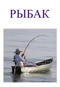 Картинка рыбак