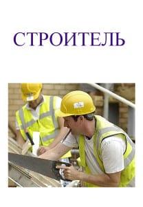 Картинка строитель