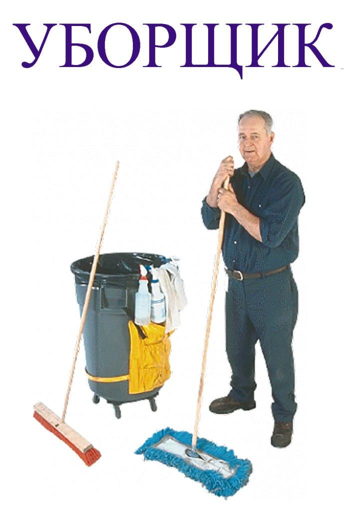 Поздравления уборщику служебных помещений