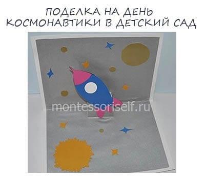 Crafts for cosmonautics day in kindergarten