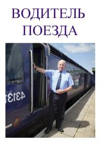 Картинка водитель поезда