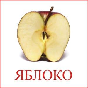 Яблоко картинка для детей 2