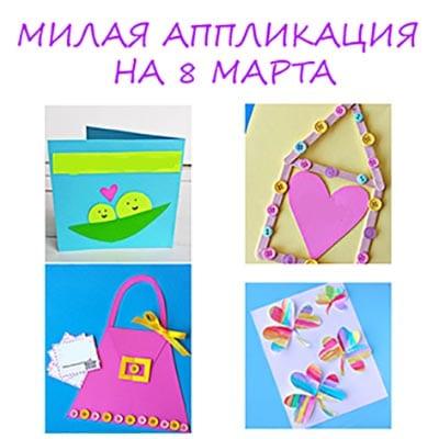 Аппликация на 8 марта своими руками в детском саду
