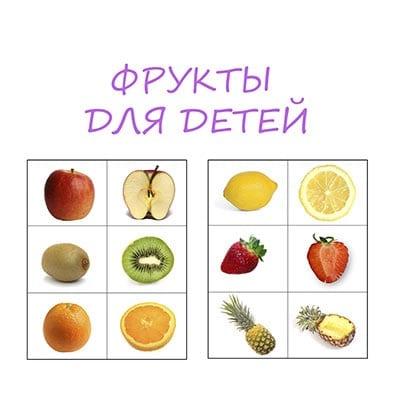 Фрукты картинки для детей цветные - 2
