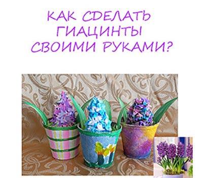 Как сделать цветок из бумаги для мамы на 8 марта?