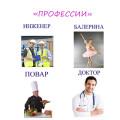 Профессии для детей в картинках