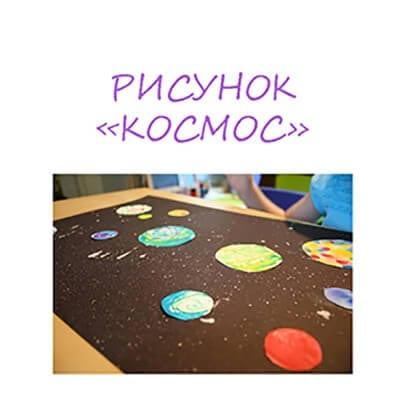 Рисунок на день Космонавтики - планеты и звезды