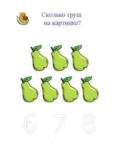 Сколько груш на картинке