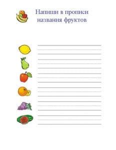 Напиши в прописи названия фруктов