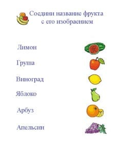 Connect the name of the fruit with its image
