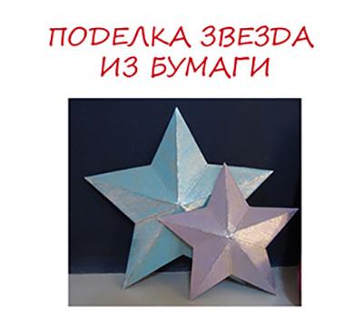 Поделка звезда