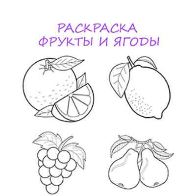 Раскраска фрукты и ягоды