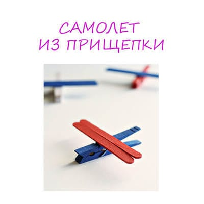 Самолетик своими руками из подручных материалов