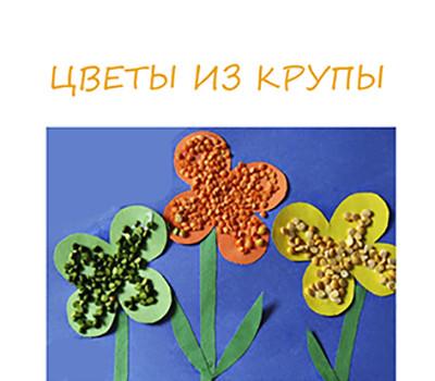 цветы из круп