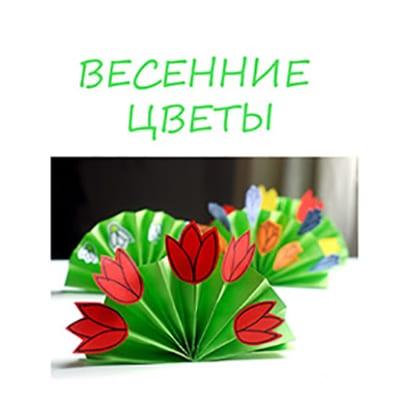 Поделки весенние цветы в детском саду