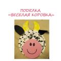 поделка корова для детей