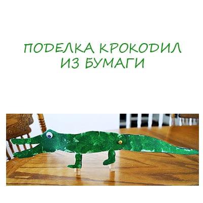 Поделка из бумаги крокодил