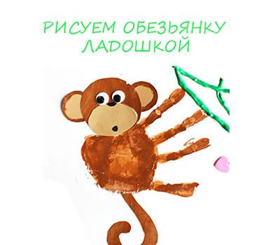 рисунок обезьянка