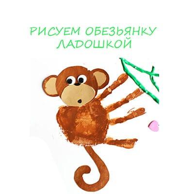 Как нарисовать обезьяну с ребенком