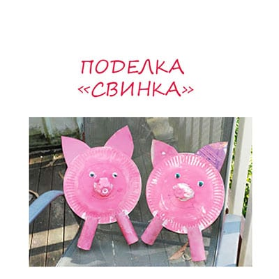свинки своими руками