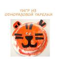 поделка тигр