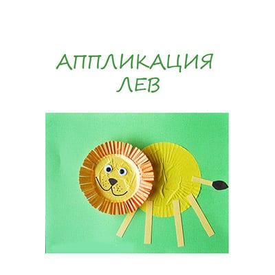Аппликация лев из бумаги для детского сада