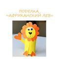 лев из картонного рулона