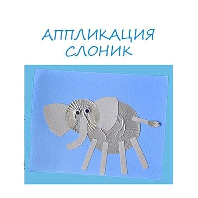 Аппликация слон из бумаги
