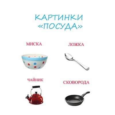 картинки посуда