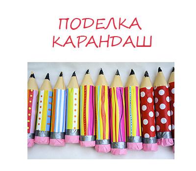 поделка карандаш