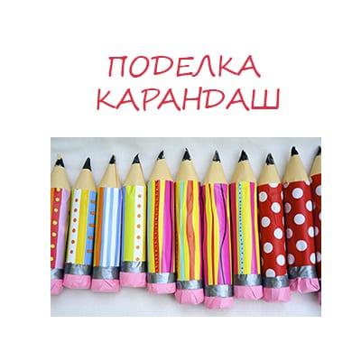 Поделка карандаш из бумаги