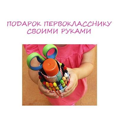 Подарок первокласснику своими руками
