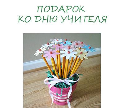 подарок ко дню учителя