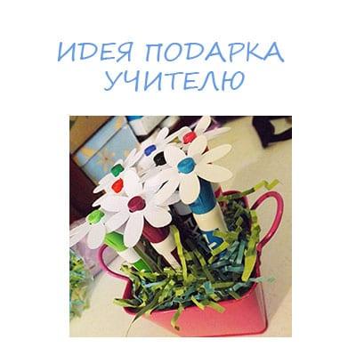 Подарок учителю на 1 сентября своими руками